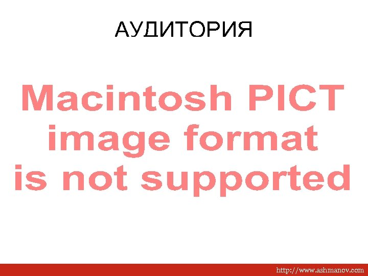 АУДИТОРИЯ 6 http: //www. ashmanov. com