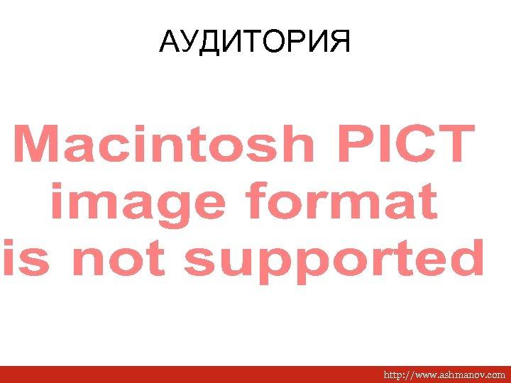 АУДИТОРИЯ 7 http: //www. ashmanov. com