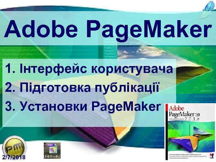Adobe Page. Maker 1. Інтерфейс користувача 2. Підготовка публікації 3. Установки Page. Maker 2/7/2018