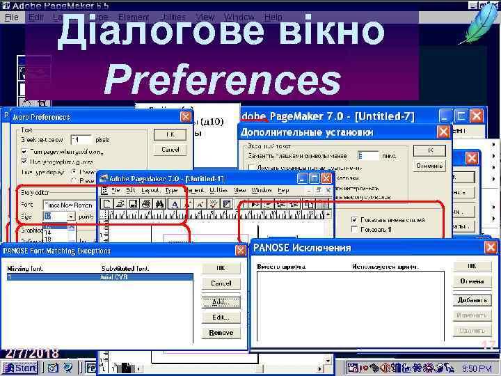 Діалогове вікно Preferences 2/7/2018 17