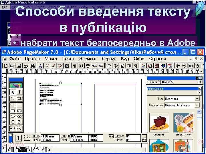 Способи введення тексту в публікацію • набрати текст безпосередньо в Adobe Page. Maker; •