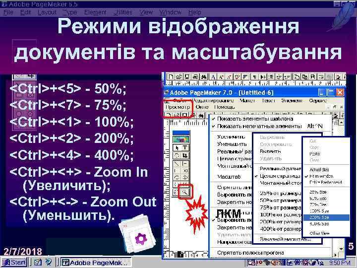Режими відображення документів та масштабування <Ctrl>+<5> - 50%; <Ctrl>+<7> - 75%; <Ctrl>+<1> - 100%;