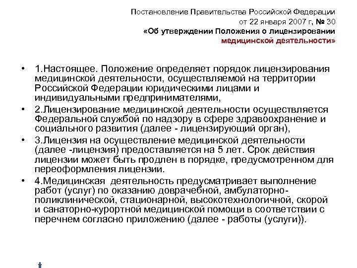 Постановление Правительства Российской Федерации от 22 января 2007 г, № 30 «Об утверждении Положения