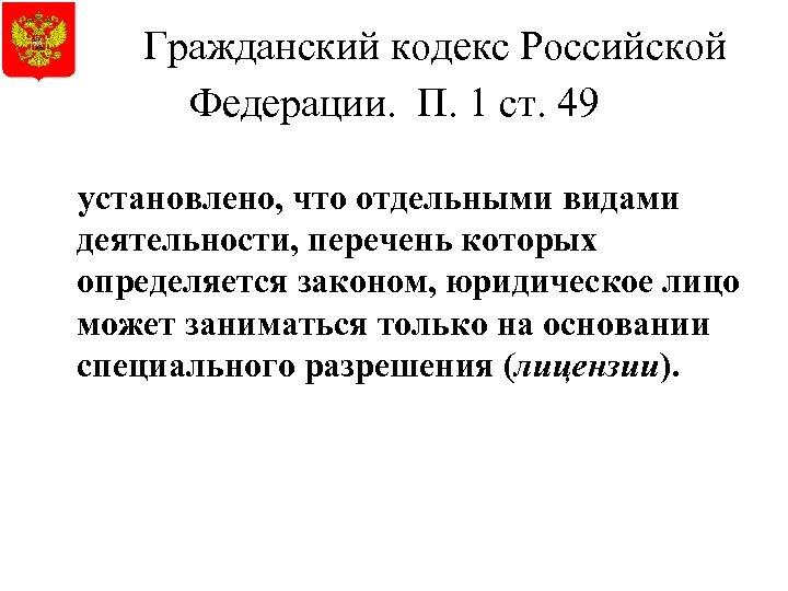 Гражданский кодекс Российской Федерации. П. 1 ст. 49 установлено, что отдельными видами деятельности, перечень