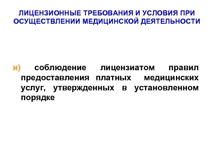 ЛИЦЕНЗИОННЫЕ ТРЕБОВАНИЯ И УСЛОВИЯ ПРИ ОСУЩЕСТВЛЕНИИ МЕДИЦИНСКОЙ ДЕЯТЕЛЬНОСТИ и) соблюдение лицензиатом правил предоставления платных