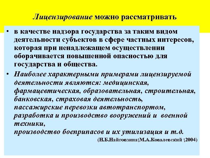 Лицензирование можно рассматривать • в качестве надзора государства за таким видом деятельности субъектов в