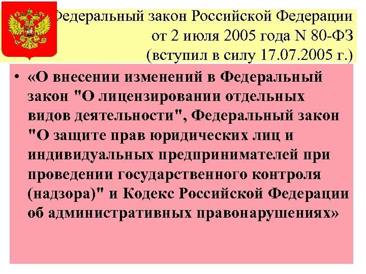 Федеральный закон Российской Федерации от 2 июля 2005 года N 80 -ФЗ (вступил в
