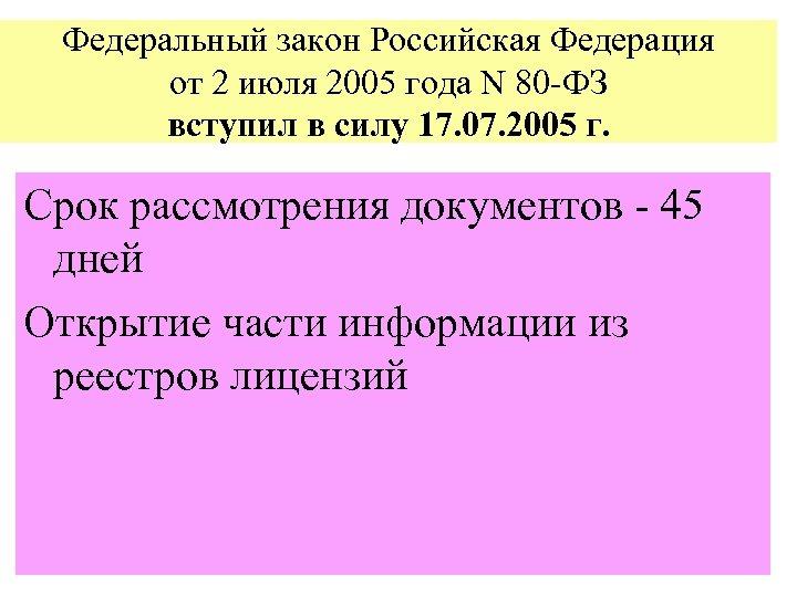 Федеральный закон Российская Федерация от 2 июля 2005 года N 80 -ФЗ вступил в