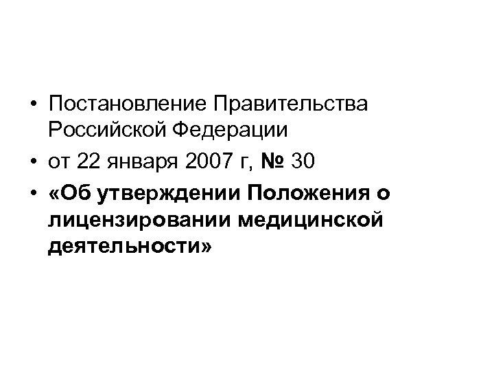 • Постановление Правительства Российской Федерации • от 22 января 2007 г, № 30