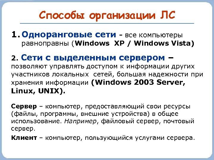 Способы организации ЛС 1. Одноранговые сети - все компьютеры равноправны (Windows XP / Windows
