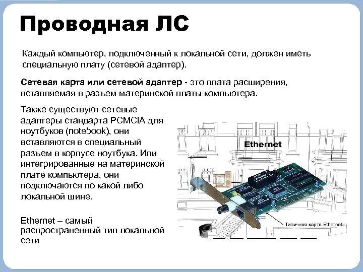 Проводная ЛС Каждый компьютер, подключенный к локальной сети, должен иметь специальную плату (сетевой адаптер).