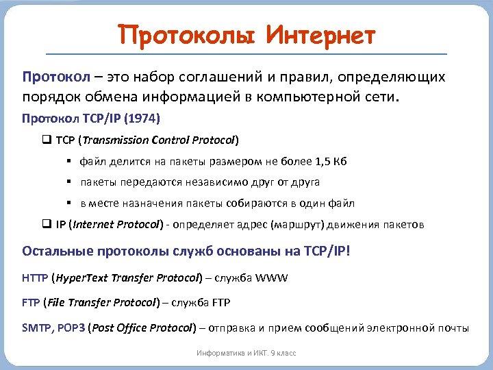 Протоколы Интернет Протокол – это набор соглашений и правил, определяющих порядок обмена информацией в