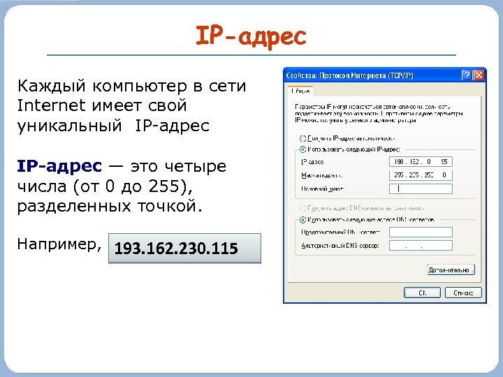 IP-адрес Каждый компьютер в сети Internet имеет свой уникальный IP-адрес — это четыре числа