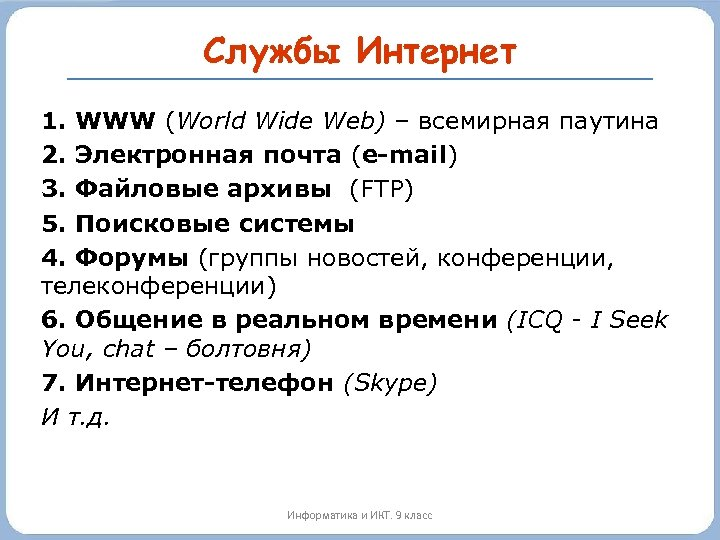 Службы Интернет 1. WWW (World Wide Web) – всемирная паутина 2. Электронная почта (e-mail)
