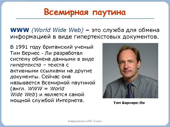 Всемирная паутина WWW (World Wide Web) – это служба для обмена информацией в виде