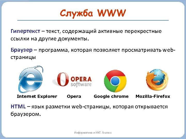 Служба WWW Гипертекст – текст, содержащий активные перекрестные ссылки на другие документы. Браузер –