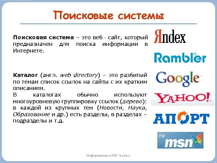 Поисковые системы Поисковая система – это веб‐сайт, который предназначен для поиска информации в Интернете.