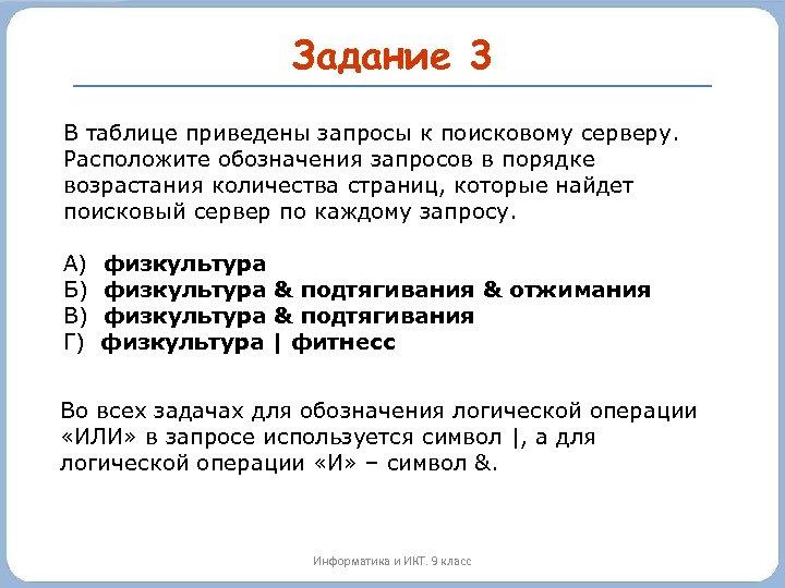 Задание 3 В таблице приведены запросы к поисковому серверу. Расположите обозначения запросов в порядке