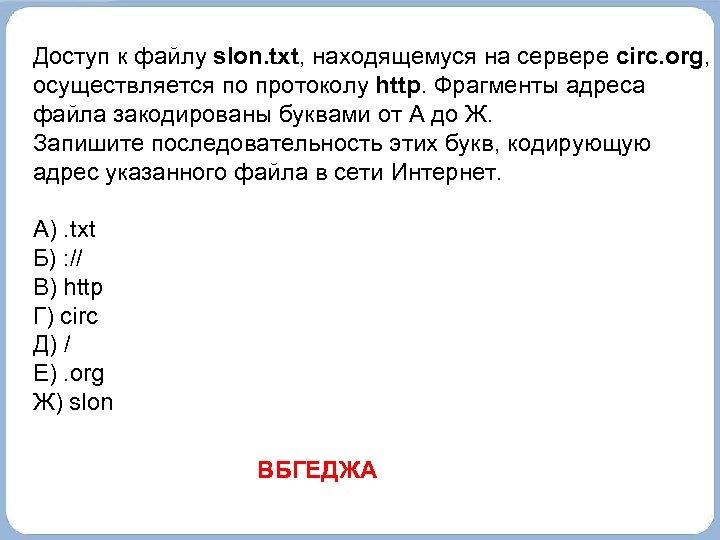 Доступ к файлу slon. txt, находящемуся на сервере circ. org, осуществляется по протоколу http.