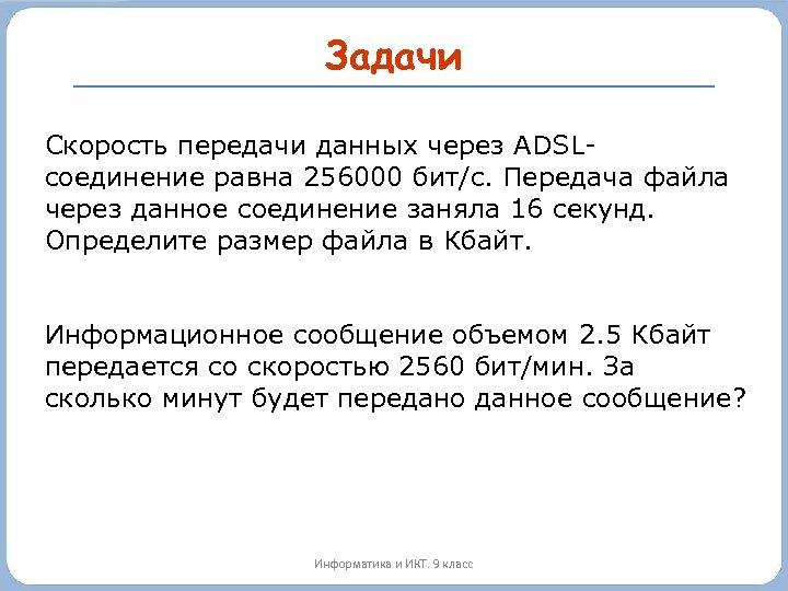 Задачи Скорость передачи данных через ADSLсоединение равна 256000 бит/c. Передача файла через данное соединение