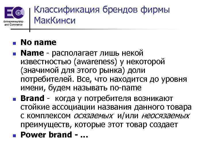 Entrepreneurship and Commerce n n Классификация брендов фирмы Мак. Кинси No name Name -