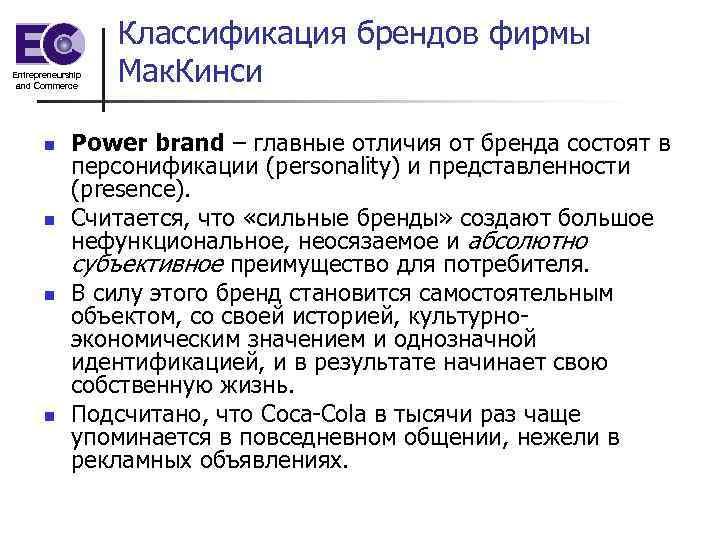 Entrepreneurship and Commerce n n Классификация брендов фирмы Мак. Кинси Power brand – главные