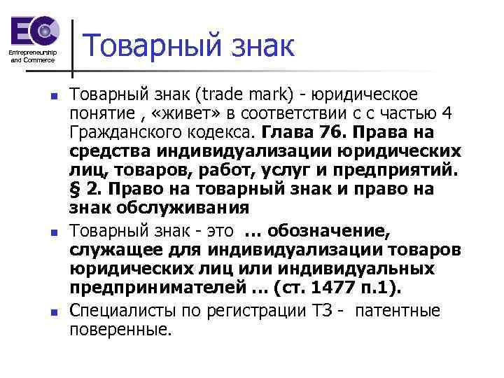 Entrepreneurship and Commerce n n n Товарный знак (trade mark) - юридическое понятие ,
