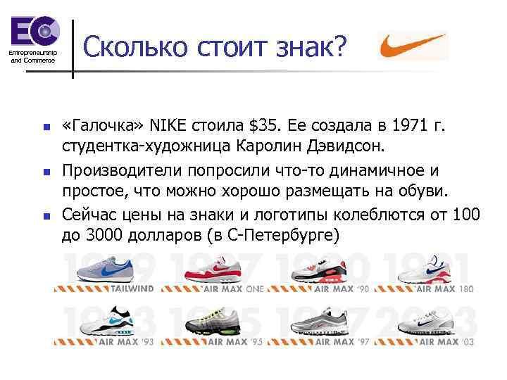 Entrepreneurship and Commerce n n n Сколько стоит знак? «Галочка» NIKE стоила $35. Ее