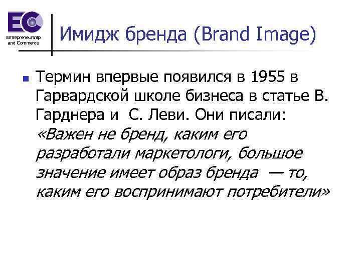 Entrepreneurship and Commerce n Имидж бренда (Brand Image) Термин впервые появился в 1955 в