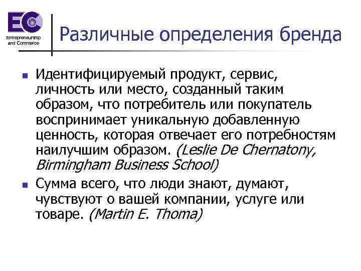 Entrepreneurship and Commerce n Различные определения бренда Идентифицируемый продукт, сервис, личность или место, созданный