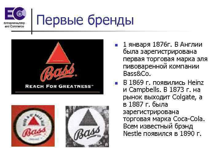 Entrepreneurship and Commerce Первые бренды n n 1 января 1876 г. В Англии была