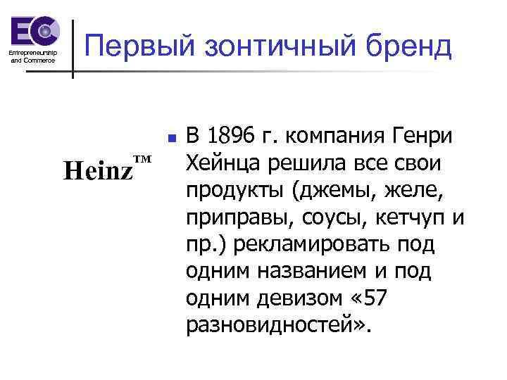 Entrepreneurship and Commerce Первый зонтичный бренд n Heinz TM В 1896 г. компания Генри