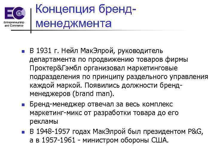 Entrepreneurship and Commerce n n n Концепция брендменеджмента В 1931 г. Нейл Мак. Элрой,