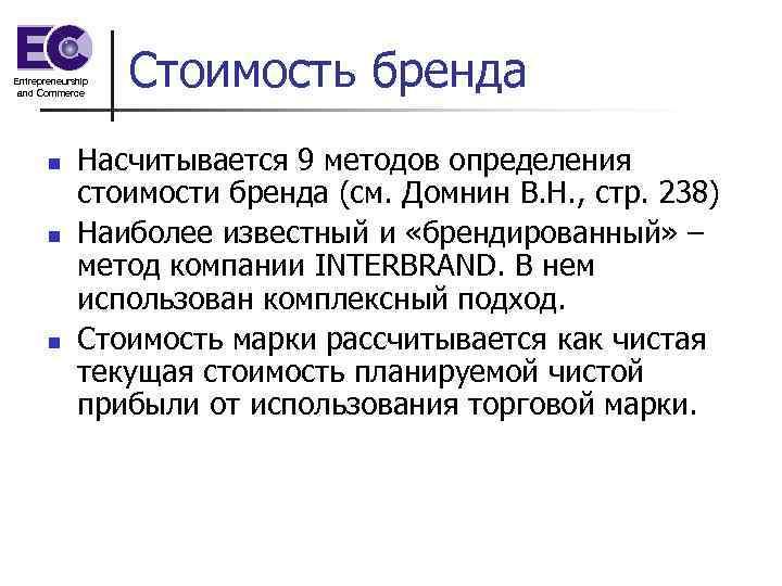 Entrepreneurship and Commerce n n n Стоимость бренда Насчитывается 9 методов определения стоимости бренда