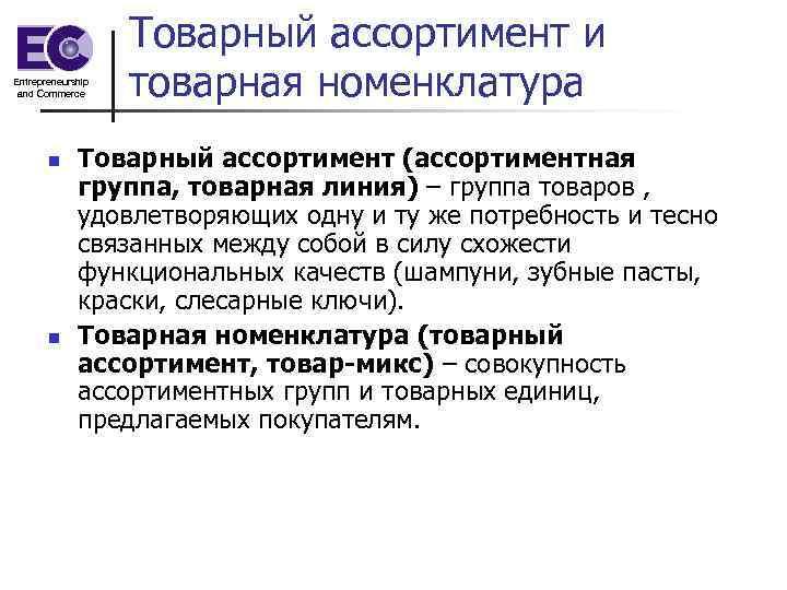 Entrepreneurship and Commerce n n Товарный ассортимент и товарная номенклатура Товарный ассортимент (ассортиментная группа,
