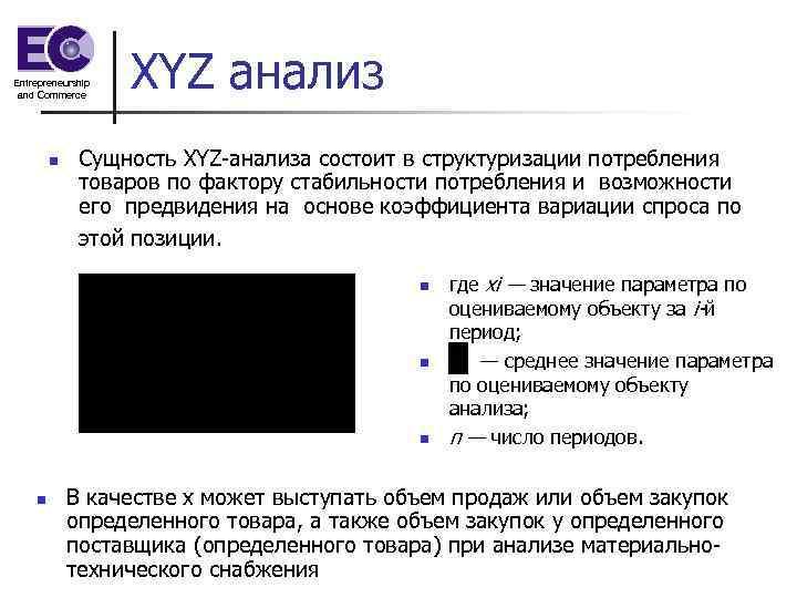 Entrepreneurship and Commerce n XYZ анализ Сущность XYZ-анализа состоит в структуризации потребления товаров по