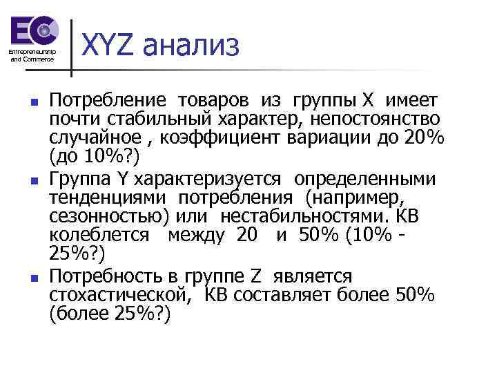 Entrepreneurship and Commerce n n n XYZ анализ Потребление товаров из группы X имеет