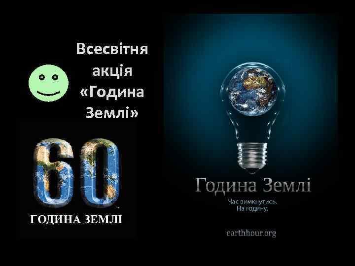 Всесвітня акція «Година Землі»