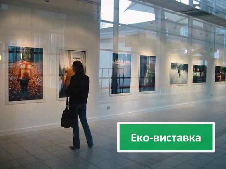 Еко-виставка