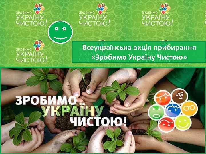 Всеукраїнська акція прибирання «Зробимо Україну Чистою»