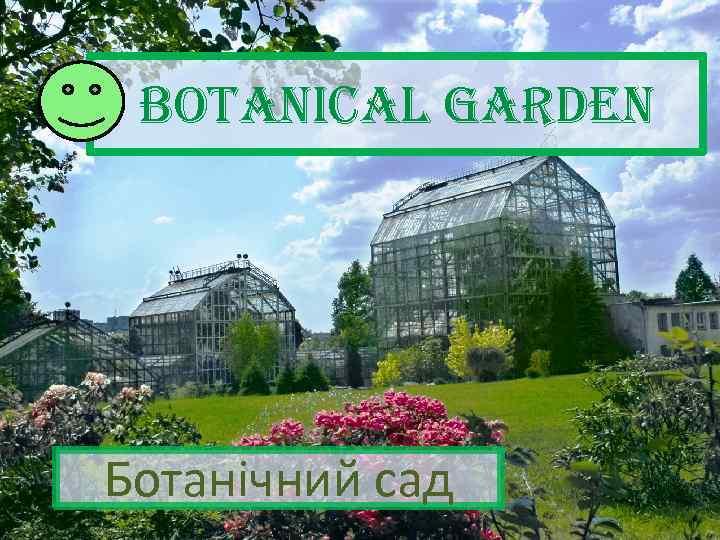 Botanical Garden Ботанічний сад
