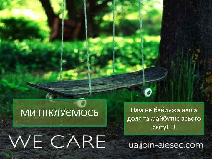 МИ ПІКЛУЄМОСЬ Нам не байдужа наша доля та майбутнє всього світу!!!!