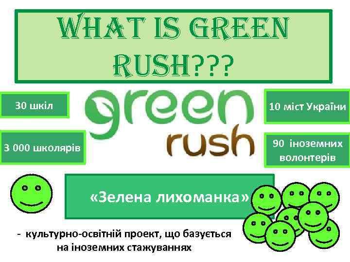 what i. S Green ru. Sh? ? ? 30 шкіл 10 міст України 90
