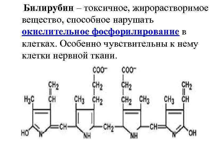 Билирубин – токсичное, жирорастворимое вещество, способное нарушать окислительное фосфорилирование в клетках. Особенно чувствительны