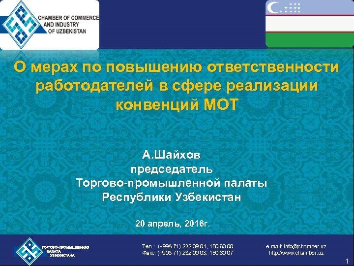 О мерах по повышению ответственности работодателей в сфере реализации конвенций МОТ А. Шайхов председатель