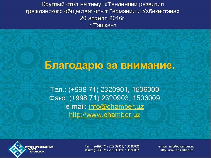 Круглый стол на тему: «Тенденции развития гражданского общества: опыт Германии и Узбекистана» 20 апреля