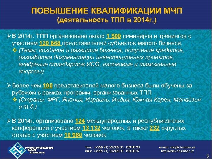 ПОВЫШЕНИЕ КВАЛИФИКАЦИИ МЧП (деятельность ТПП в 2014 г. ) Ø В 2014 г. ТПП