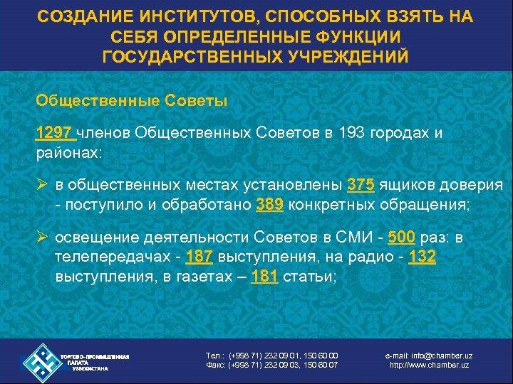 СОЗДАНИЕ ИНСТИТУТОВ, СПОСОБНЫХ ВЗЯТЬ НА СЕБЯ ОПРЕДЕЛЕННЫЕ ФУНКЦИИ ГОСУДАРСТВЕННЫХ УЧРЕЖДЕНИЙ Общественные Советы 1297 членов