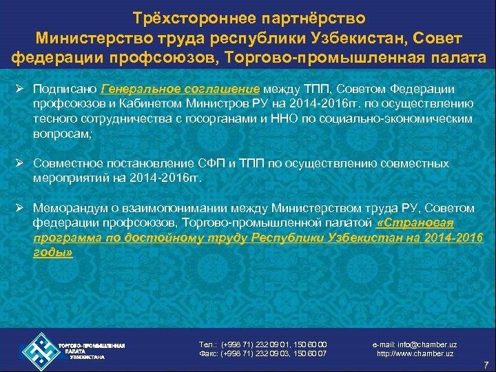 Трёхстороннее партнёрство Министерство труда республики Узбекистан, Совет федерации профсоюзов, Торгово-промышленная палата Ø Подписано Генеральное