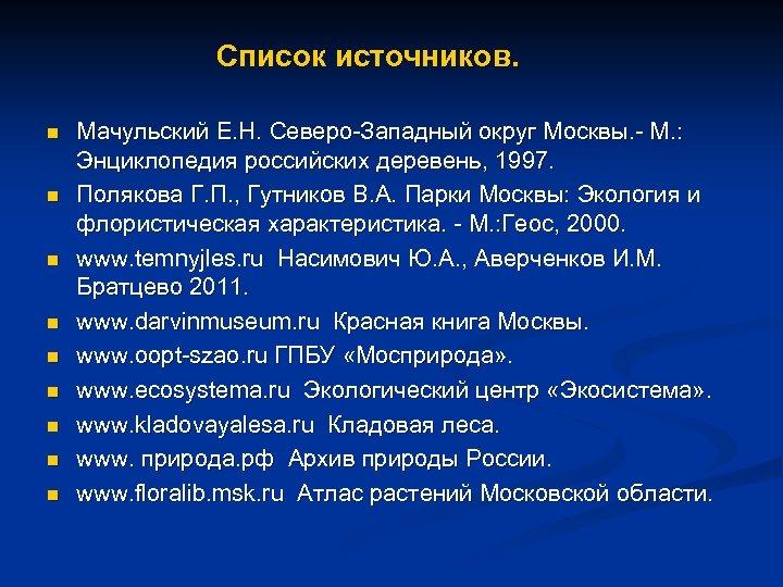Список источников. n n n n n Мачульский Е. Н. Северо-Западный округ Москвы. -